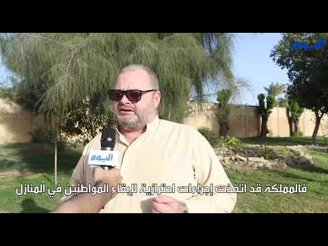أشعر بالأمان في السعودية.. أمريكي يتحدث لـ