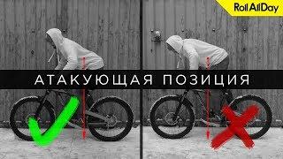 Атакующая позиция — важнейший навык владения велосипедом. Теория и тонкости от Бочарова и Шичкина