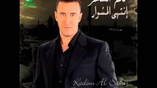 Kadim Al Saher ... Albenaya | كاظم الساهر ... البنية تحميل MP3