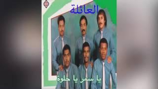 تحميل اغاني مجانا Ya Samr Ya Helwa فرقة العائلة - يا سمرة يا حلوة