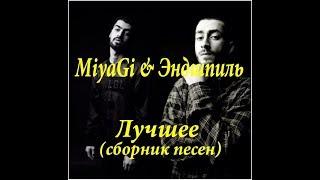 MiyaGi & Эндшпиль - Лучшее (сборник песен)