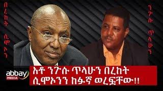 Ethiopia - አቶ ንጉሱ ጥላሁን በረከት  ሲሞኦንን ከፉኛ ወረፏቸው