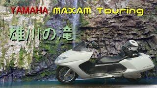 雄川の滝マグザムで行く絶景ツーリング