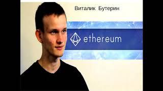Etherium - криптовалюта 2.0 Урок