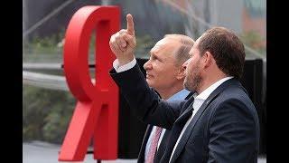 Cотрудников Яндекса эвакуировали после визита Путина