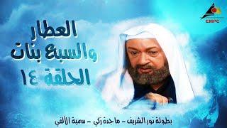 مسلسل العطار والسبع بنات - نور الشريف - الحلقة الرابعة عشر