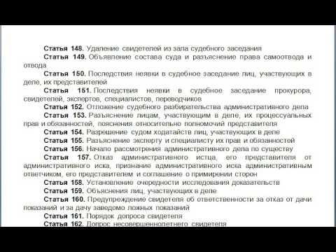 Глава 14  Судебное разбирательство, содержание КАС 21 ФЗ РФ статьи