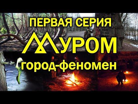 В страшных Муромских лесах. Серия 1. Муром: город феномен.