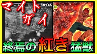 【ナルコレ】えぐいw 検証:マイト・ガイ 終焉の紅き猛獣【実況】#162