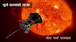 Journey to the Sun || Bishow Ghatana || सूर्य सम्मको यात्रा