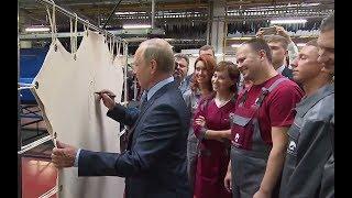Путин оставил автограф на куске кожи во время визита на Рязанский кожевенный завод