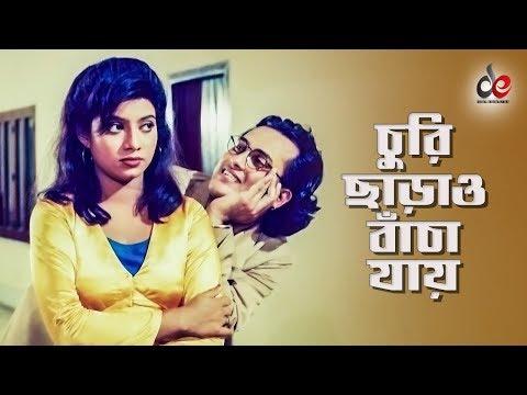 Churi Charao Bacha Jay | Movie Scene | Salman Shah | Shabnur | Dildar | Bichar Hobe