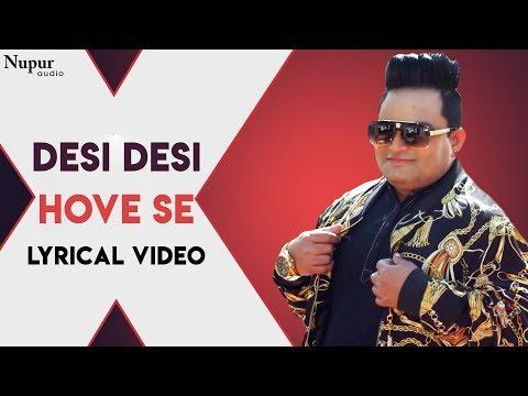 Desi Desi Hove Se Remix Lyrical Video | Raju Punjabi | Pooja Lohchab | New Haryanvi Songs 2019