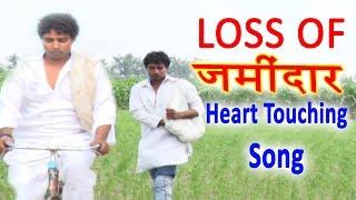 Latest Haryanvi Shiv Bhajan | Loss of Zamidar | Happy RS,Monu RJ | New Bhole Baba Songs 2017