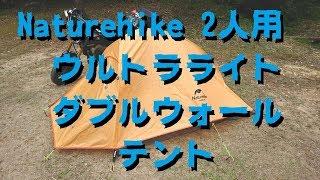キャンプツーリングにピッタリ!Naturehike2人用ウルトラライトテント