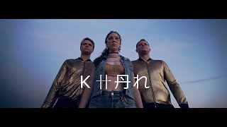 Video Noisy Pots - K卄丹れ feat. Tanita (Official Video)