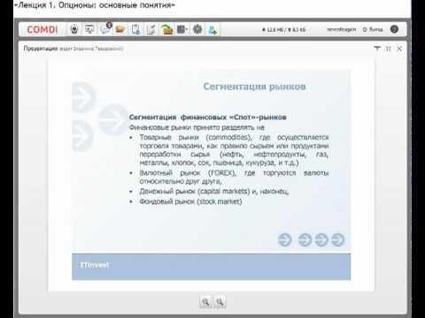 Сайты опционы