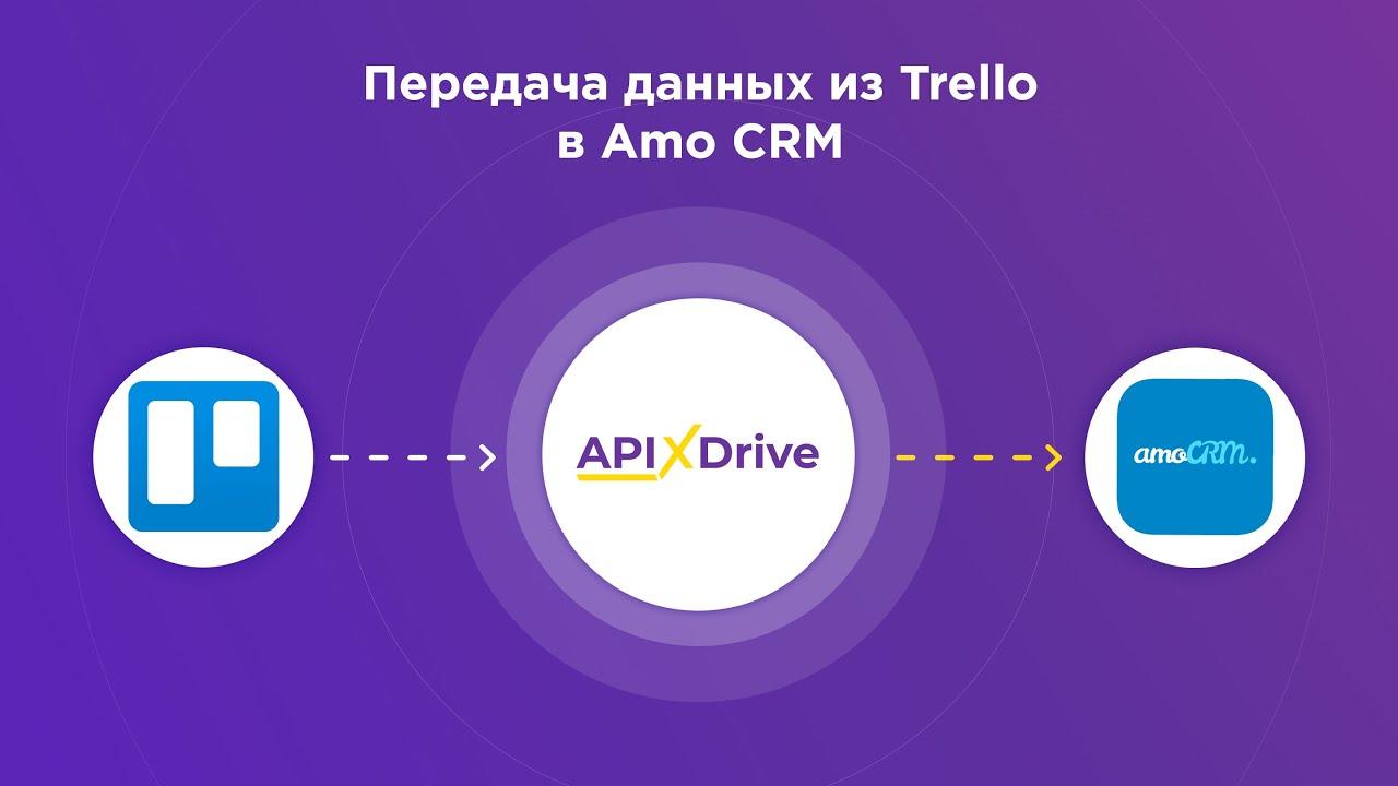 Как настроить выгрузку данных по задачам из Trello в виде сделок в AmoCRM?