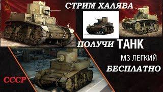 СТРИМ World of Tanks Раздача ХАЛЯВЫ 2018 год  всем М3 легкий прем танк 3 уровня БЕСПЛАТНО