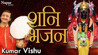 शनि भजन Shani Bhajan  Kumar Vishu