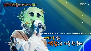 King Of Mask Singer EP274