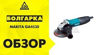 Makita GA4530 - відео 1
