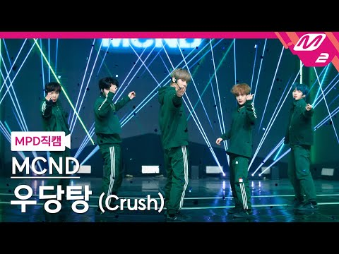 [MPD직캠] MCND 직캠 4K '우당탕(Crush)' (MCND FanCam) | @MCOUNTDOWN_…