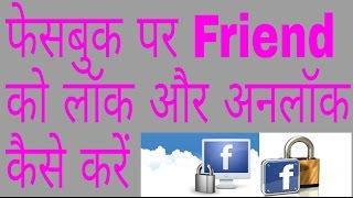 facebook friends lock aor unlock