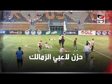 الحزن يخيم على لاعبي الزمالك عقب خسارة الدوري