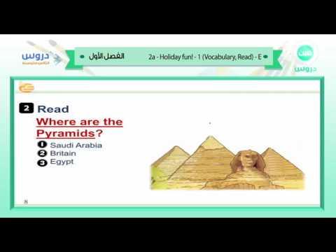 الثاني المتوسط   الفصل الدراسي الأول 1438   الإنجليزية   2a - Holiday funi-1 Vocabulary,Read