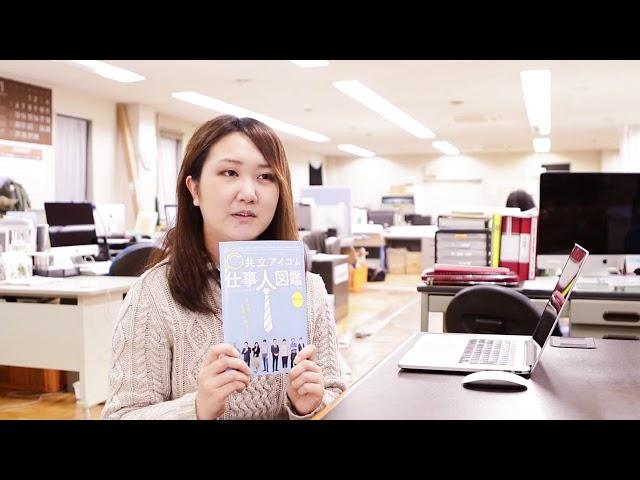 ワクワクを創造する KYORITSU RECRUIT リクルート動画