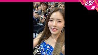 [Selfie MV] 프로미스나인(fromis_9)  - FUN! @KCON19LA