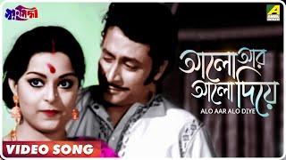 Alo Aar Alo Diye | Swayamsiddha | Bengali Movie Song | Asha