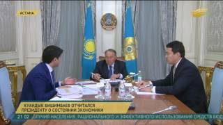 Н.Назарбаев провел встречу с министром национальной экономики К.Бишимбаевым