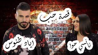 Eyad Tannous & Nancy Hawa - Osset Hob [Music Video] (2019) / اياد طنوس ونانسي حوا - قصة حب
