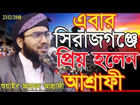 সিরাজগঞ্জ মাতিয়ে আসলেন যে বয়ানে। new bangla waz 2018 by Soaib ahmed ahsrafi