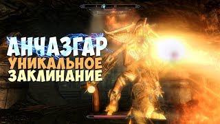 Skyrim АНЧАЗГАР НЕСУЩЕСТВУЮЩЕЕ ПОДЗЕМЕЛЬЕ (Мод)