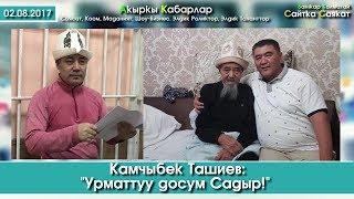 Ташиевдин ТҮРМӨДӨ жаткан  Жапаров ДОСУНА жазган каты | 02.08.17