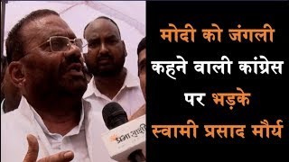 स्वामी प्रसाद मौर्य ने कहा मोदी को जंगली कहने वाले पूरे समाज का अपमान कर रहे