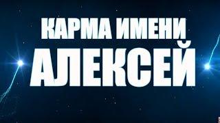 Карма Имени Алексей. Характер и судьба Алексея