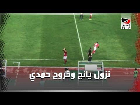 تصفيق حار من جماهير الأهلي لحظة نزول يانج وخروج حمدي فتح بمباراة «اطلع بره»