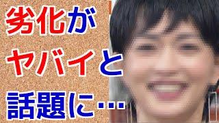 驚愕長谷川京子の劣化に視聴者もぐうの音もでない…まとめログ