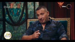 """اغاني حصرية السيرة - أحمد السقا: أنا زعلان من تامر حسني """"لا يمكن أعملك فيك زي ما عملت ومشاكلك كترت اوي يا تامر"""" تحميل MP3"""