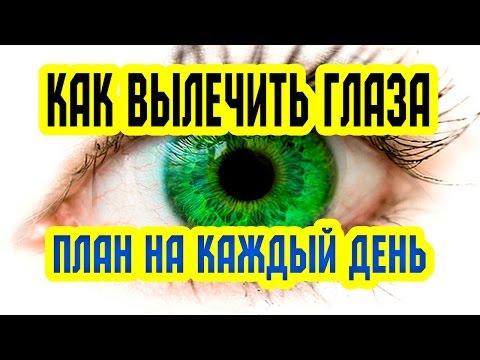 Острота зрения очки
