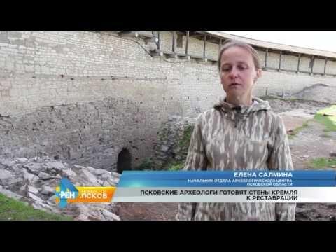 Новости Псков 15.09.2016 # Псковские археологи готовят стены Кремля к реставрации