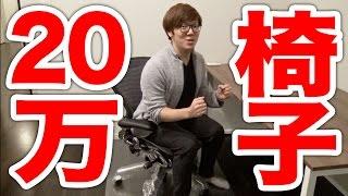 秘密基地に20万円の最強椅子買ってみた!腰痛予防