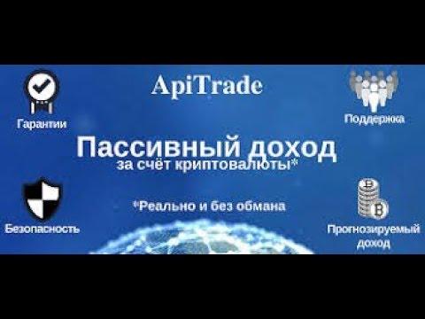 APITrade автоматическая торговля криптовалютой через сервис APITrade