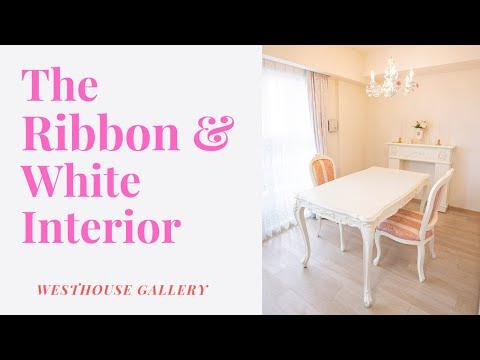 リボンの彫刻をふんだんにあしらった白家具インテリア