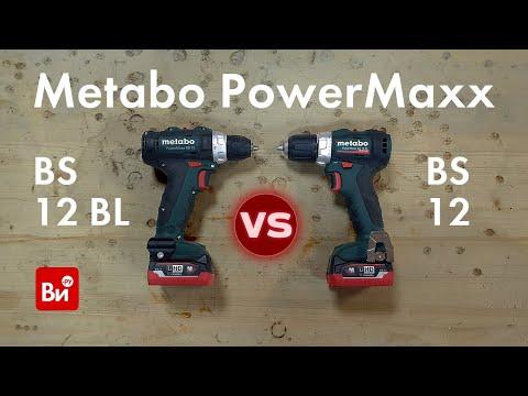 Сравниваем щеточный и бесщеточный Metabo PowerMaxx: BS 12 BL и BS 12! (видео)