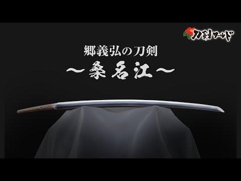郷義広の刀剣~桑名江~